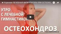Утренняя лечебная физкультура при остеохондрозе