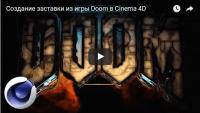 Заставка из игры Doom