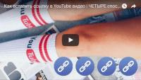 Внешние ссылки в YouTube видео