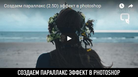 Параллакс (2.5D) эффект