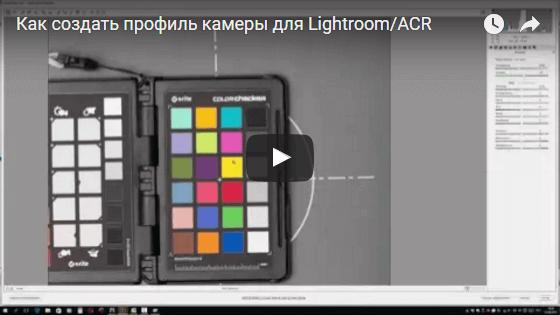 Профиль камеры для Lightroom