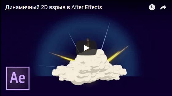 Динамичный 2D взрыв
