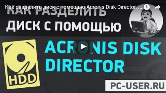 Делим диск в Acronis Disk Director