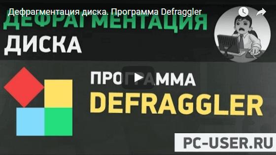 Дефрагментация диска в программе Defraggler