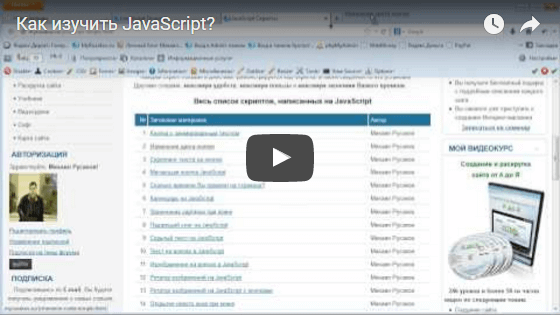 Изучение JavaScript