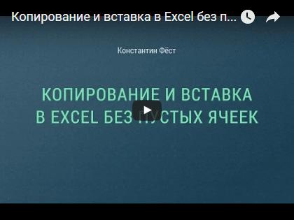 Копирование и вставка в Excel без пустых ячеек