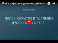 Поиск, скрытие и удаление дубликатов в Excel