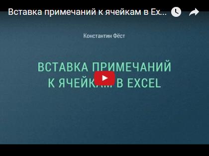 Вставка примечаний к ячейкам в Excel