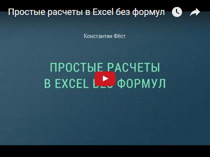 Простые расчеты в Excel без формул