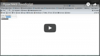 Практика JavaScript