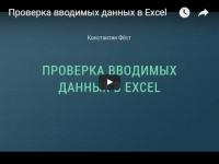 Проверка вводимых данных в Excel