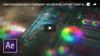 Панель Lumetri Color (урок After Effects)