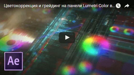 Панель Lumetri Color