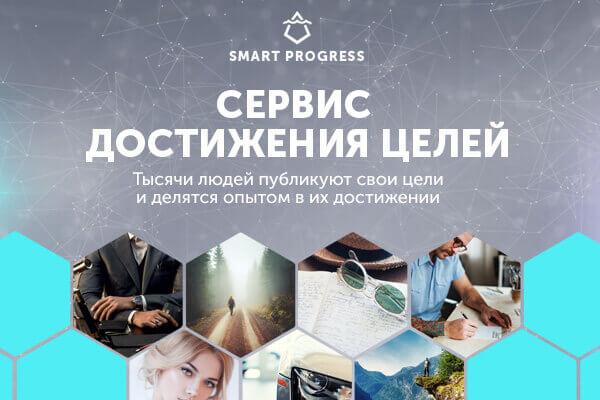 SmartProgress — сервис достижения целей