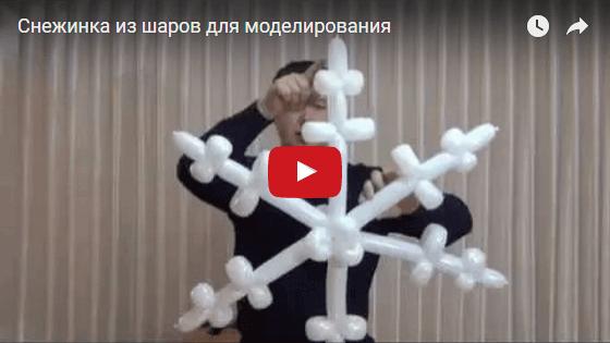 Снежинка из шаров для моделирования