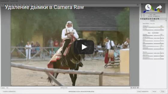 Удаление дымки в Camera Raw
