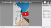 Обработка фотографий из путешествия