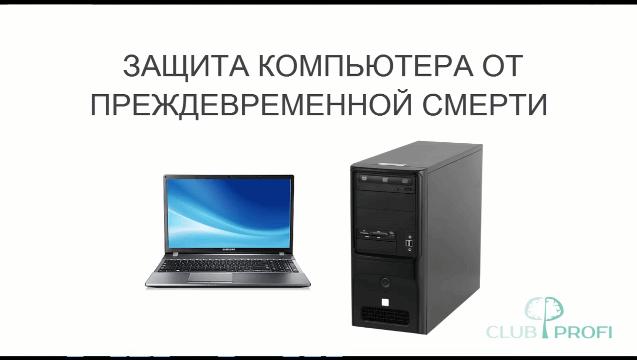 защита компьютера
