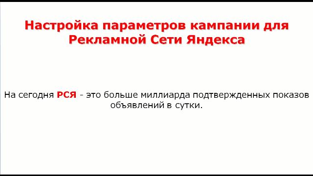 Настройка параметров кампании РСЯ