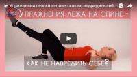 Упражнения лежа на спине - как не навредить себе