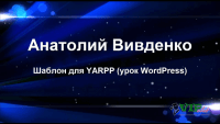 Шаблон для YARPP (урок WordPress)