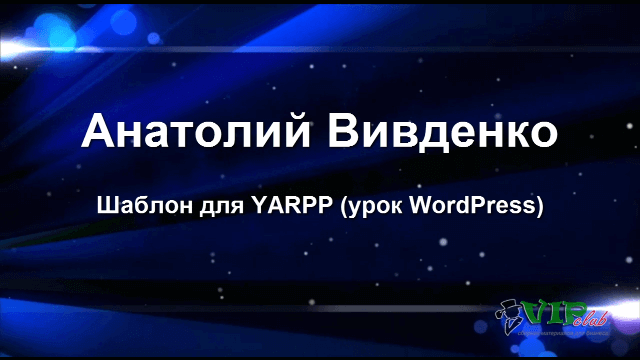 Шаблон для YARPP (урок WordPress)