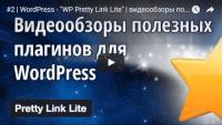 "WordPress - ""WP Pretty Link Lite"""