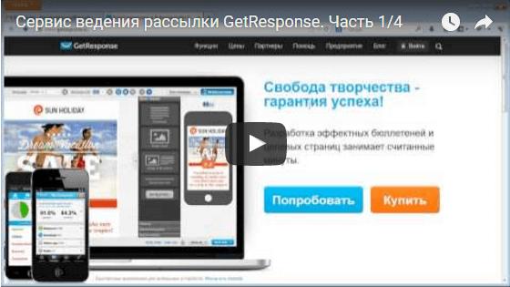 Регистрация в GetResponse