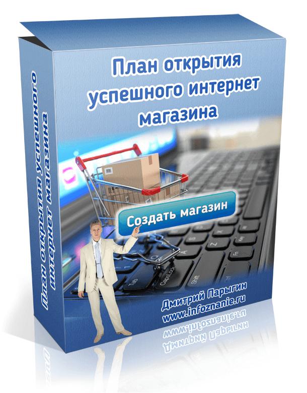План открытия интернет-магазина