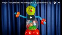 Клоун - погремушка из воздушных шаров своими руками