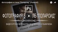 "Фотография в стиле ""Полароид"" (Polaroid)"