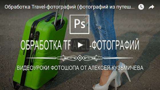 Обработка Travel-фотографий (фотографий из путешествий)