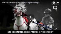 Как состарить фотографию в photoshop