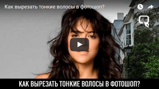 Как вырезать тонкие волосы в фотошоп