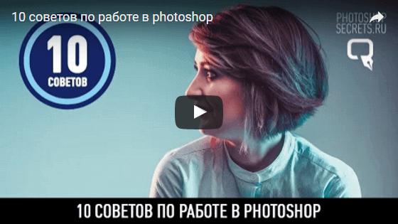 10 советов по работе в photoshop