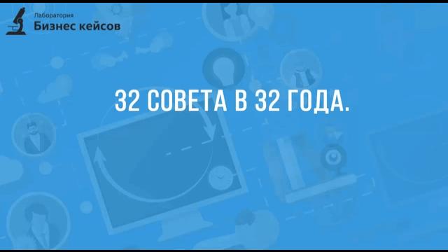 32 совета в 32 года от Евгения Ходченкова
