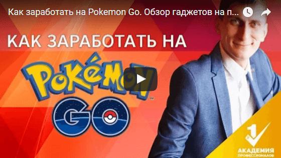 Как заработать на Pokemon Go