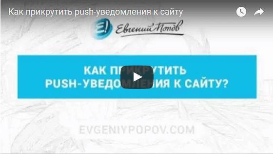Как прикрутить push-уведомления к сайту