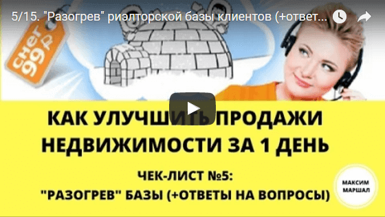 """""""Разогрев"""" риэлторской базы клиентов"""
