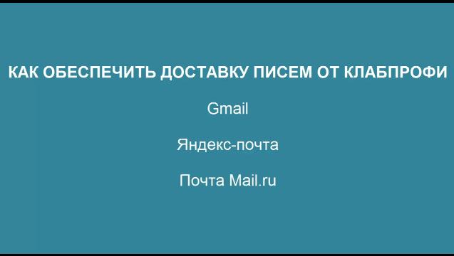Как обеспечить доставку писем