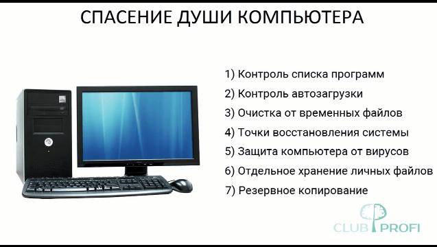 Спасение души компьютера