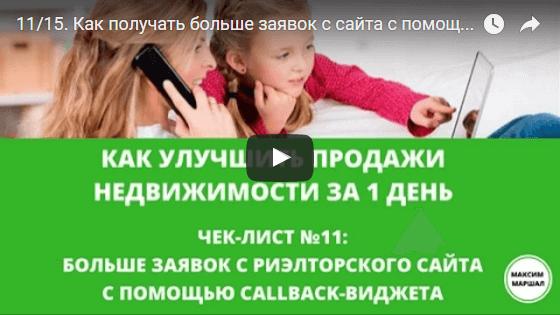 Callback-виджет