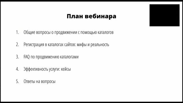 План вебинара