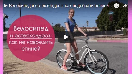 Велосипед и остеохондроз