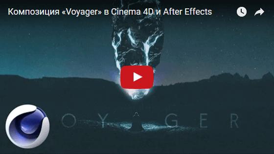 Композиция Voyager