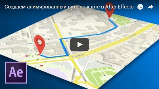 Создаем анимированный путь по карте в After Effects