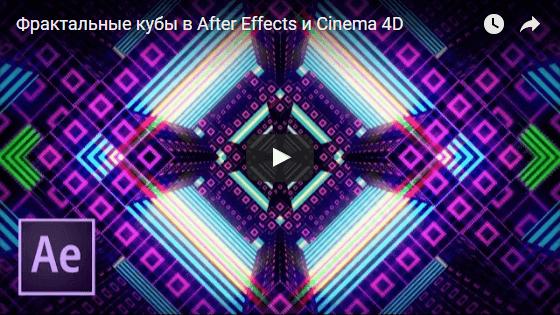 Фрактальные кубы в After Effects и Cinema 4D