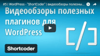 WordPress - ShortCoder