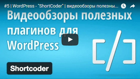 WordPress - ShortCoder