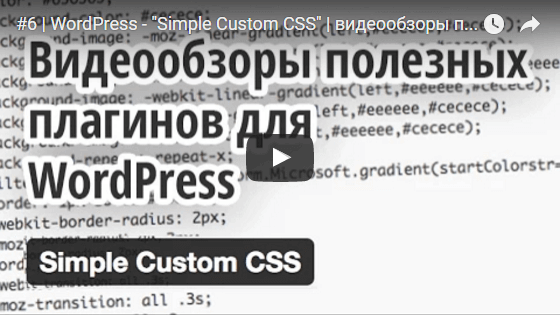 Simple Custom CSS